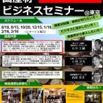 【8月度 国産材ビジネスセミナー 参加者募集!】(8/18)