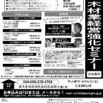 【岐阜県製材・木材業経営強化セミナー】(9/8~10/19)