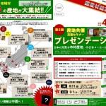 【産地共催交流セミナー開催!】(8/31-9/1)