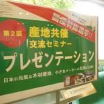 【第2回産地共催交流セミナー 開催しました】(8/31-9/1)