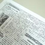【木材工業新聞に掲載されました】(9/19)