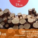 【10月度 国産材ビジネスセミナ-参加者募集!】(10/20)