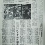 【京都新聞に北区まちづくり事業が掲載されました】(11/5)