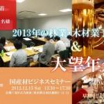 【12月度国産材ビジネスセミナー[大望年会]】(12/15)