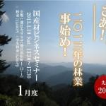 【1月度 国産材ビジネスセミナー(東京)開催!】(1/19)