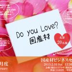 【2月度国産材ビジネスセミナー(東京)開催!】(2/16)