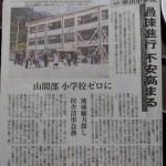 【北山三学区:中川学区の休校式】(3/25)