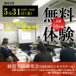 【メンバー募集!大阪研究会 無料体験】(5/31)