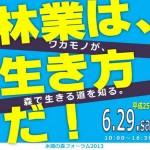 【水源の森フォーラム 「林業は生き方だ!」 開催】(6/29)