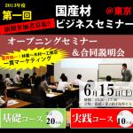 【国産材ビジネスセミナー(東京)2013開催!】(6/15)
