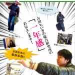 【2012年度事業報告書「ちいきの通信」配信中!】