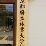 【林業大学校経営高度化コースⅠ初日】(6/8)