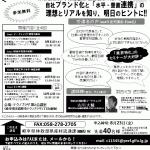 【今年も開催!岐阜県製材・木材業経営強化セミナー】