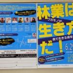 【水源の森フォーラム2013「林業は生き方だ!」】(6/29)