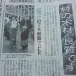 【奈良新聞に掲載されました】(10/25)