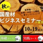 【10月度 国産材ビジネスセミナー開催します!】(10/19)