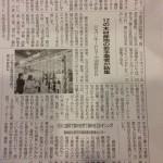 【日刊木材新聞に掲載されました:CPW】(11/2)