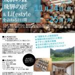 【11月度現地研修会のお知らせ】(11/24-25)
