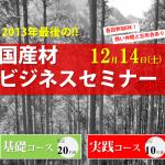 【12月度国産材ビジネスセミナー開催します!】(12/14)