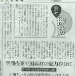 【日刊木材新聞に掲載されました】(2/20)