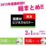 【2013年度最終回!国産材ビジネスセミナー】(2/1)