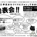 【北山三学区まちづくりビジョン 発表!】(3/16)