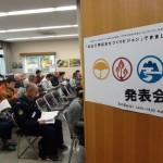 【北山三学区まちづくりビジョン発表会 開催しました】(3/16)