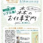 【森ではたらく!出版記念イベント第1弾】(5/14)