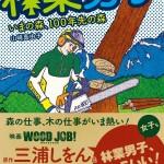 【山と渓谷社「林業男子」に登場します】(5/19)