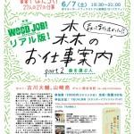 【森ではたらく!出版記念イベント第2弾】(6/7)