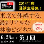【国産材ビジネスセミナー2014参加者募集!】(6/28)