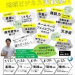 【地域実践ビジネス塾in川上 第一回目開催!】(7/15)