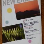 【雑誌「NEW ENERGY」 No.185に掲載されました】(7/1)