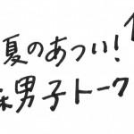 【森ではたらく!トークイベント第3弾in名古屋】(8/10)