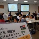 【国産材ビジネスセミナー 2014年 第2回 実施しました】(8/2)