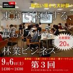 【国産材ビジネスセミナー第3回 開催!】(9/6)