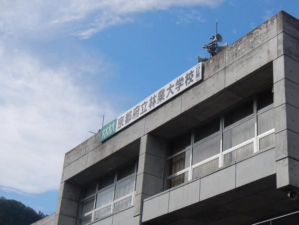 京都府立林業大学校(外観)