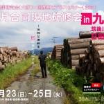 【11月現地研修in九州 参加者3名募集!!】(11/23-25)