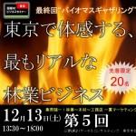【国産材ビジネスセミナー最終回!受講者募集】(12/13)