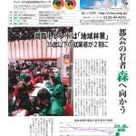 【新建ハウジング2/28号に掲載】(2/28)