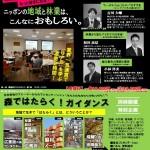 【国産材ビジネスセミナー開講!&森ではたらく!ガイダンス】(6/20)