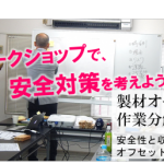 【6月度経営実践研究会~地域ブランドの面と点~】(6/27)