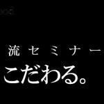 【産地共催交流セミナー第4回開催!】(7/31-8/1)