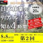 【国産材ビジネスセミナー第2回 開催!】(8/8)