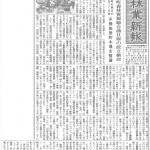 【メディア:「岩手林業新報」に掲載】(8/7)