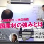 【8月度経営実践研究会~国産材の強みと売り方~】(8/21)