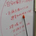 【工務店の現場マナー】(9/8)