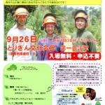 【「とっとり緑の仲間の集い」に出演】(9/26)