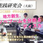 【10月度経営実践研究会 開催しました】(10/23)