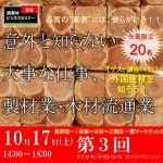 【国産材ビジネスセミナー第3回 意外と知らない製材業・木材流通業】(10/17)